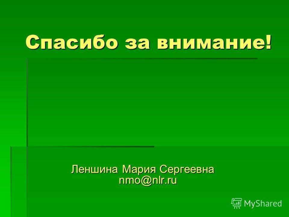 Спасибо за внимание! Леншина Мария Сергеевна nmo@nlr.ru
