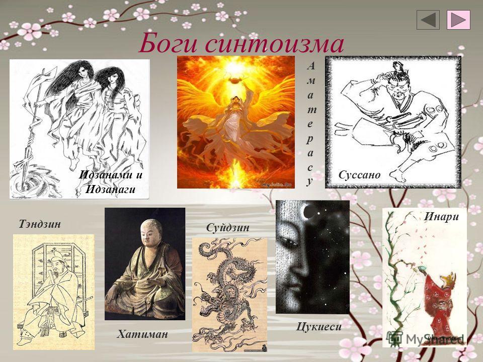 Боги синтоизма Идзанами и Идзанаги АматерасуАматерасу Суссано Тэндзин Хатиман Суйдзин Цукиеси Инари