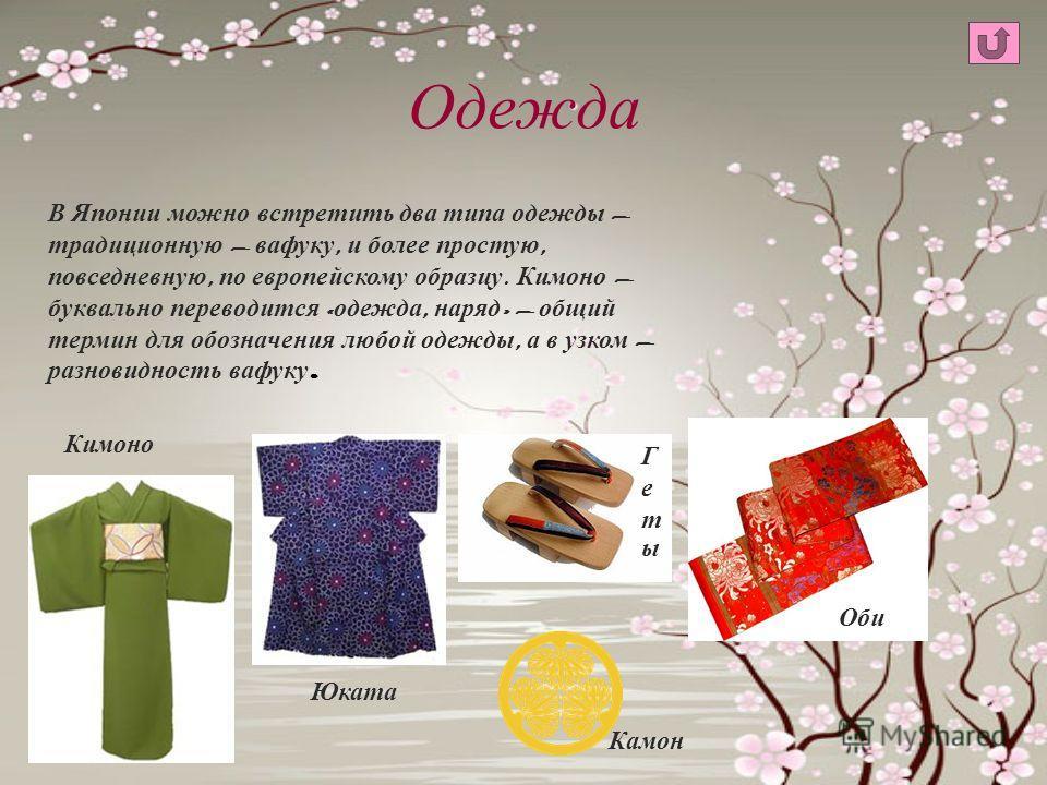 Одежда В Японии можно встретить два типа одежды традиционную вафуку, и более простую, повседневную, по европейскому образцу. Кимоно буквально переводится « одежда, наряд » общий термин для обозначения любой одежды, а в узком разновидность вафуку. Ким