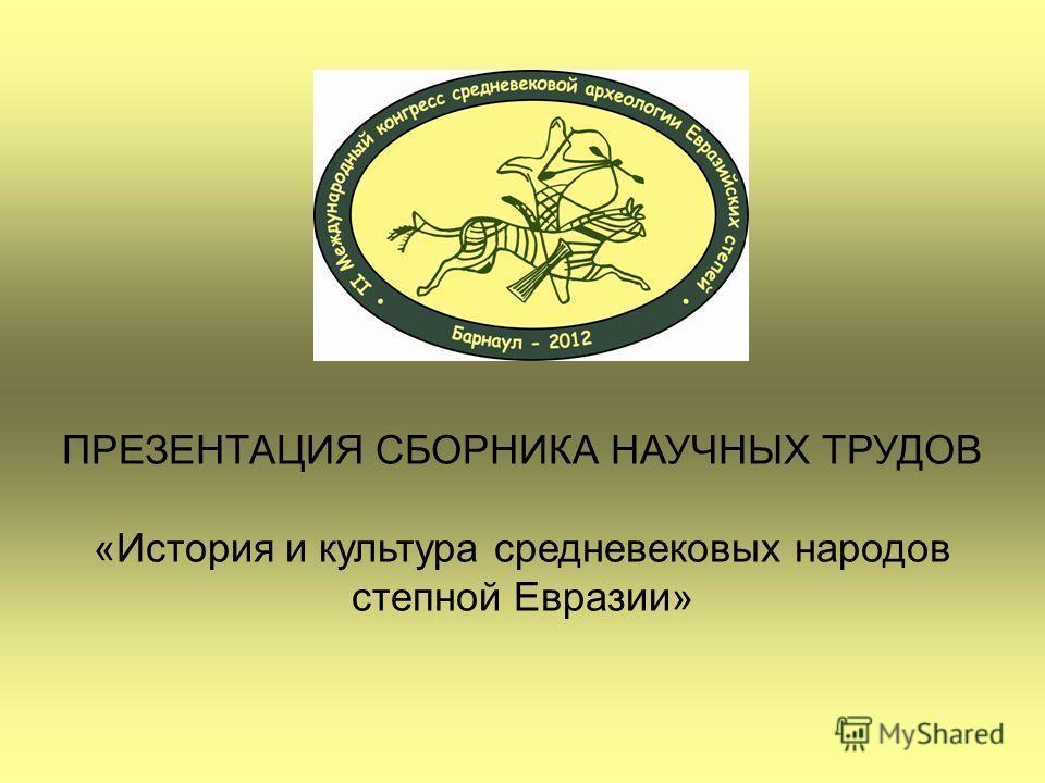 ПРЕЗЕНТАЦИЯ СБОРНИКА НАУЧНЫХ ТРУДОВ «История и культура средневековых народов степной Евразии»