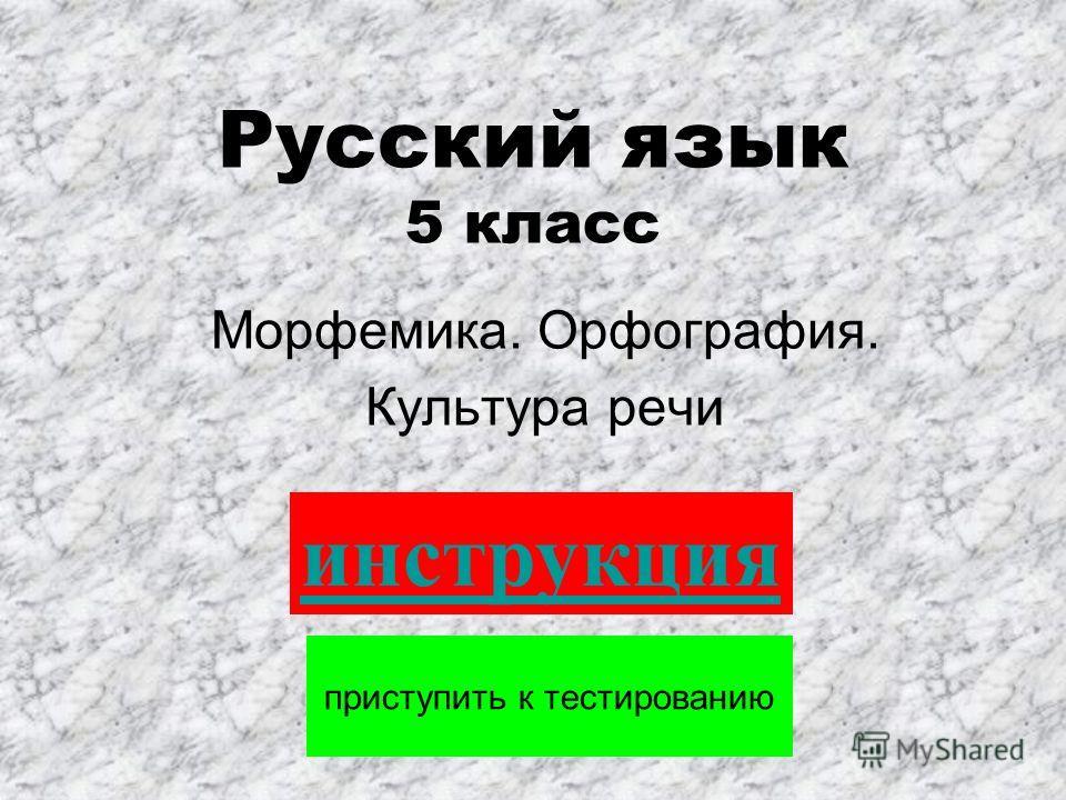 Русский язык 5 класс Морфемика. Орфография. Культура речи приступить к тестированию инструкция