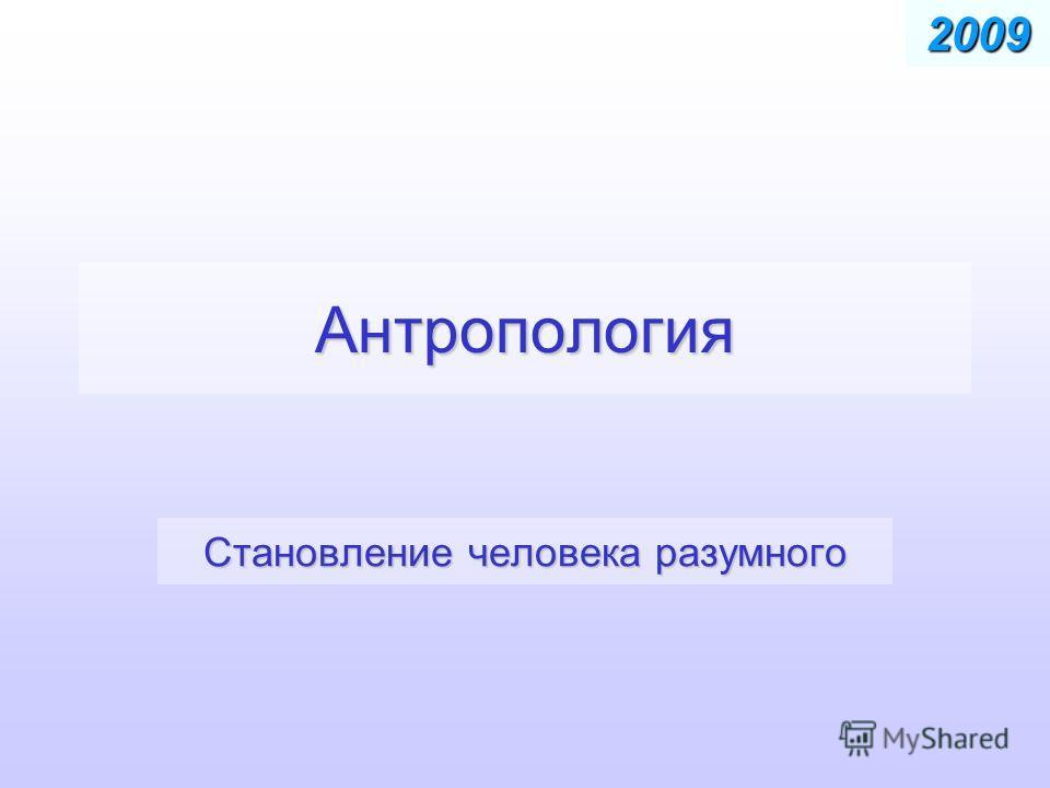 Антропология Становление человека разумного 2009