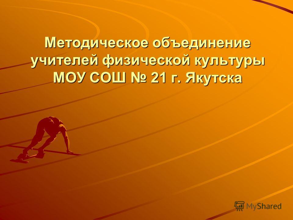 Методическое объединение учителей физической культуры МОУ СОШ 21 г. Якутска