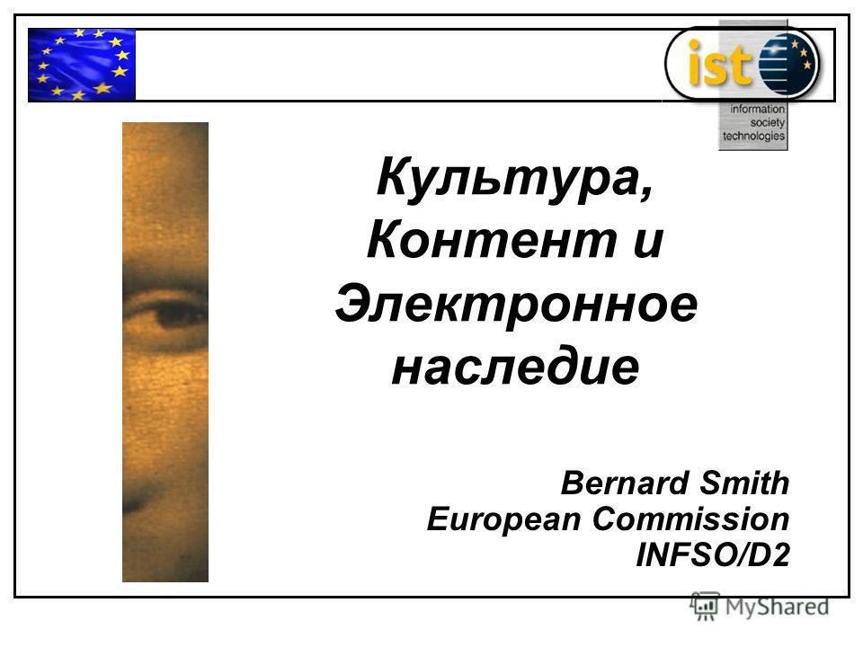 Культура, Контент и Электронное наследие Bernard Smith European Commission INFSO/D2