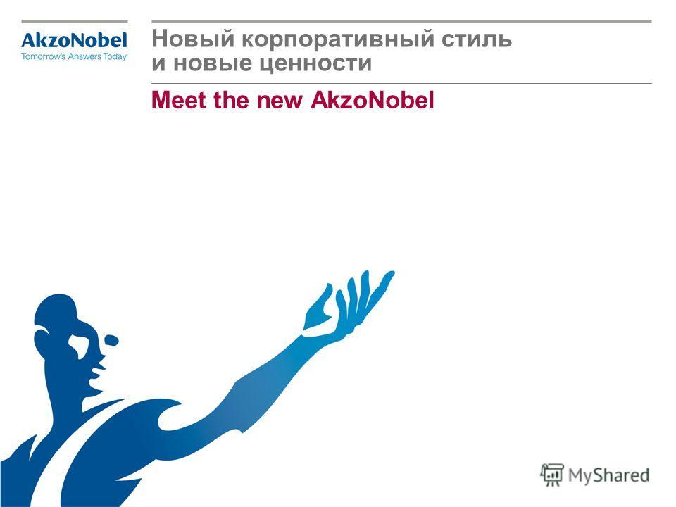 Meet the new AkzoNobel Новый корпоративный стиль и новые ценности