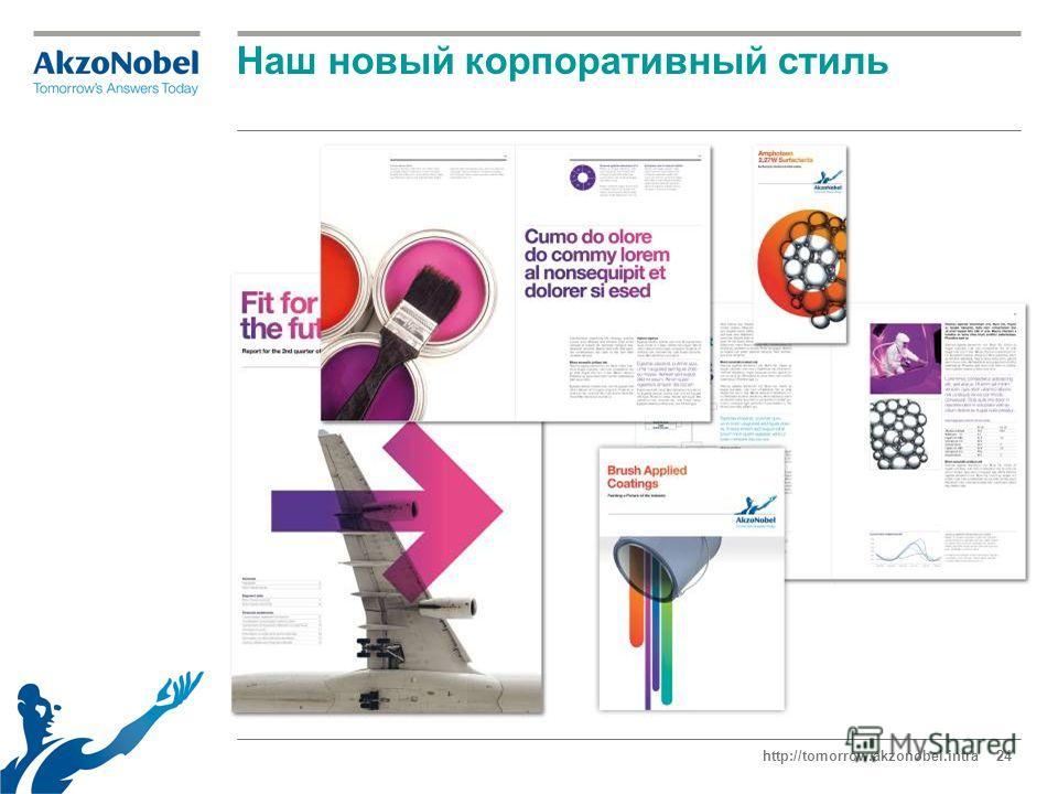 http://tomorrow.akzonobel.intra24 Наш новый корпоративный стиль