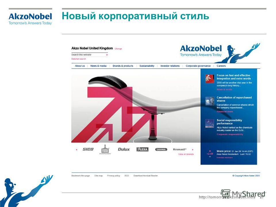 http://tomorrow.akzonobel.intra27 Новый корпоративный стиль