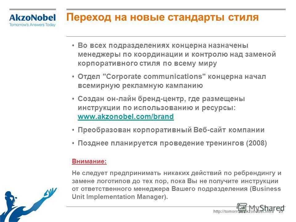 http://tomorrow.akzonobel.intra29 Переход на новые стандарты стиля Во всех подразделениях концерна назначены менеджеры по координации и контролю над заменой корпоративного стиля по всему миру Отдел