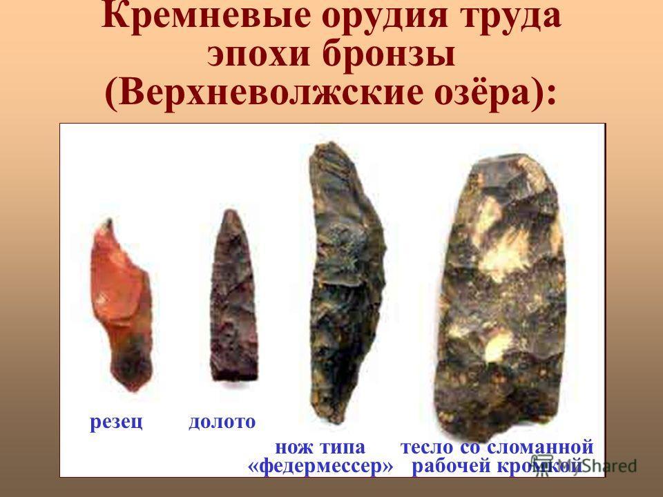 Кремневые орудия труда эпохи бронзы (Верхневолжские озёра): резецдолото нож типа «федермессер» тесло со сломанной рабочей кромкой
