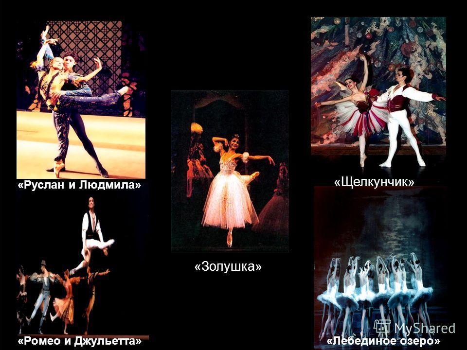 «Золушка» «Лебединое озеро»«Ромео и Джульетта» «Щелкунчик» «Руслан и Людмила»