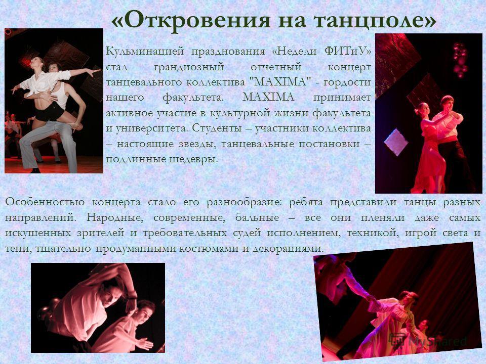 Кульминацией празднования «Недели ФИТиУ» стал грандиозный отчетный концерт танцевального коллектива