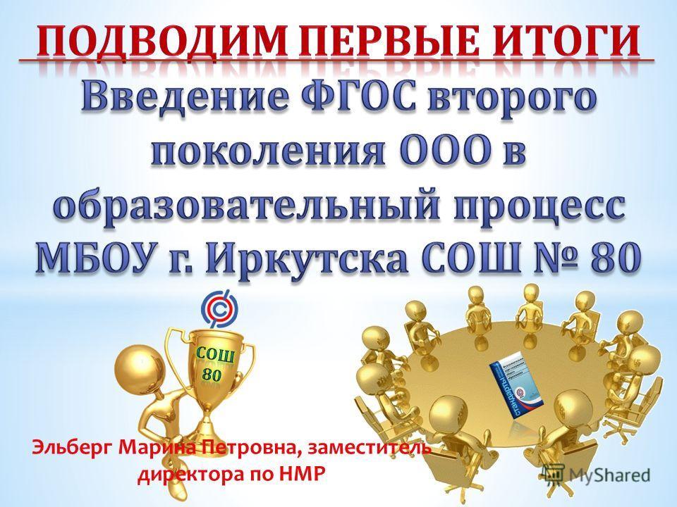 Эльберг Марина Петровна, заместитель директора по НМР