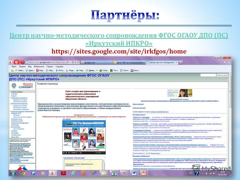 Центр научно-методического сопровождения ФГОС ОГАОУ ДПО (ПС) «Иркутский ИПКРО» https://sites.google.com/site/irkfgos/home