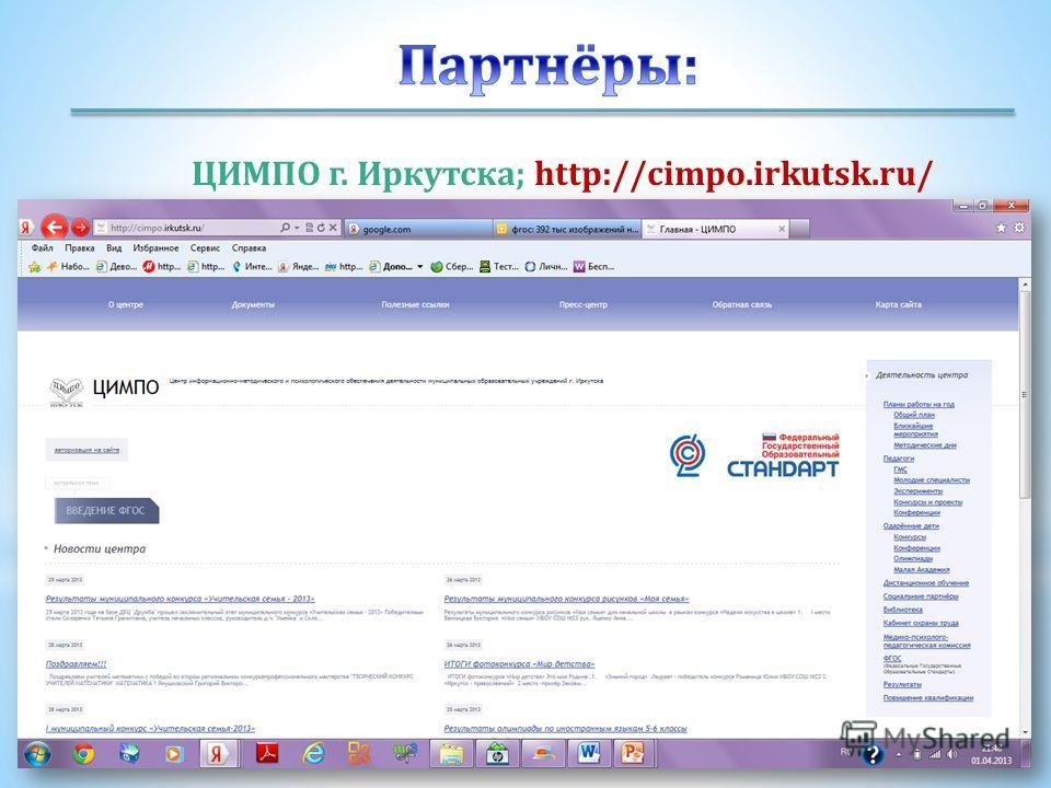 ЦИМПО г. Иркутска; http://cimpo.irkutsk.ru/