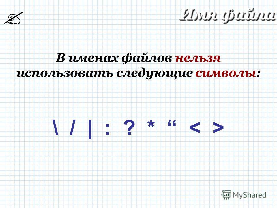 Имя файла В именах файлов нельзя использовать следующие символы: \ / | : ? *
