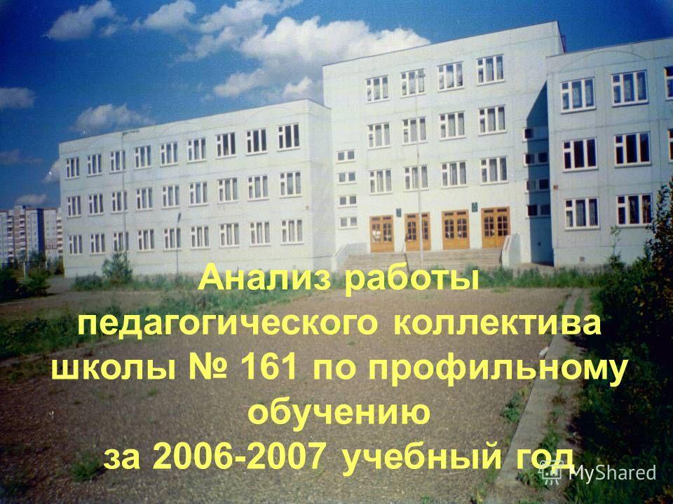 Анализ работы педагогического коллектива школы 161 по профильному обучению за 2006-2007 учебный год