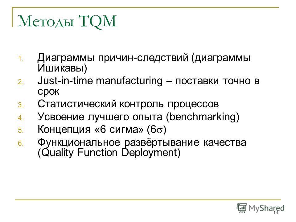 14 Методы TQM 1. Диаграммы причин-следствий (диаграммы Ишикавы) 2. Just-in-time manufacturing – поставки точно в срок 3. Статистический контроль процессов 4. Усвоение лучшего опыта (benchmarking) 5. Концепция «6 сигма» (6 ) 6. Функциональное развёрты