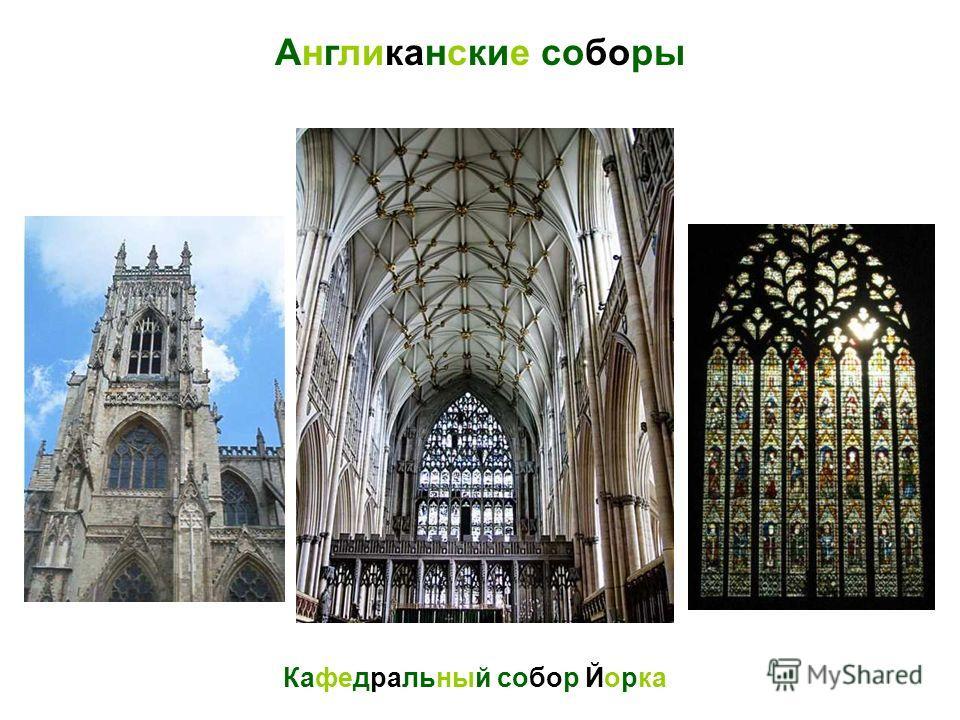 Официальная церковь Англии – христианская Англиканская церковь. Главой англиканской церкви является королева. Главный священник - архиепископ Кентеберийский. Кентеберийский собор – одно из самых старых и самых известных христианских строений в Велико