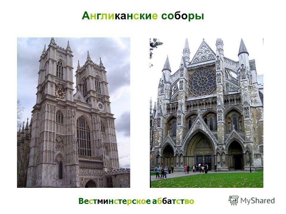 Англиканские соборы Кафедральный собор Йорка Англиканские соборы. Кафедральный собор Йорка.