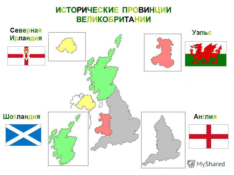 Великобритания (Соединенное Королевство Великобритании и Северной Ирландии) 900igr.net
