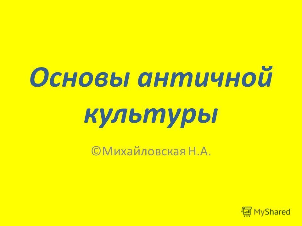 Основы античной культуры ©Михайловская Н.А.