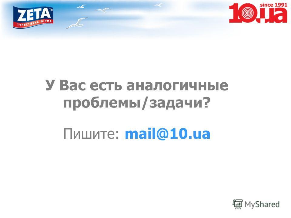 У Вас есть аналогичные проблемы/задачи? Пишите: mail@10.ua