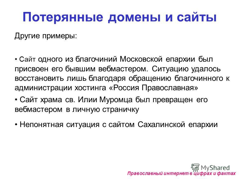 Потерянные домены и сайты Православный интернет в цифрах и фактах 100% Другие примеры: Сайт одного из благочиний Московской епархии был присвоен его б