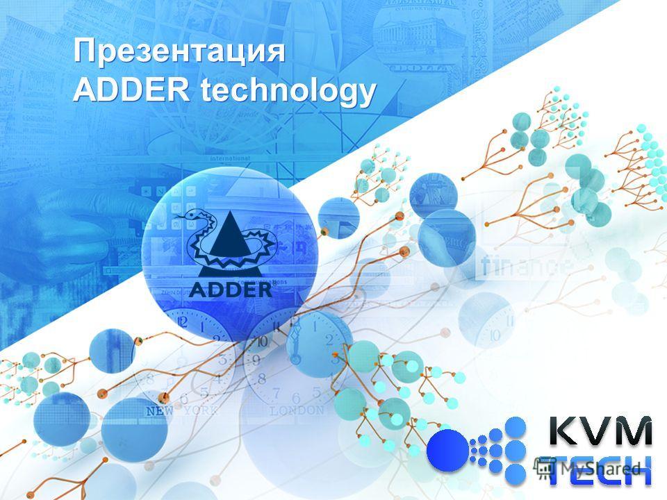 Презентация ADDER technology