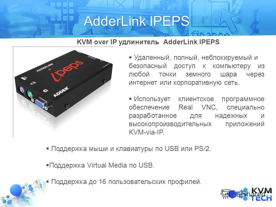 AdderLink IPEPS Удаленный, полный, неблокируемый и безопасный доступ к компьютеру из любой точки земного шара через интернет или корпоративную сеть. Использует клиентское программное обеспечение Real VNC, специально разработанное для надежных и высок