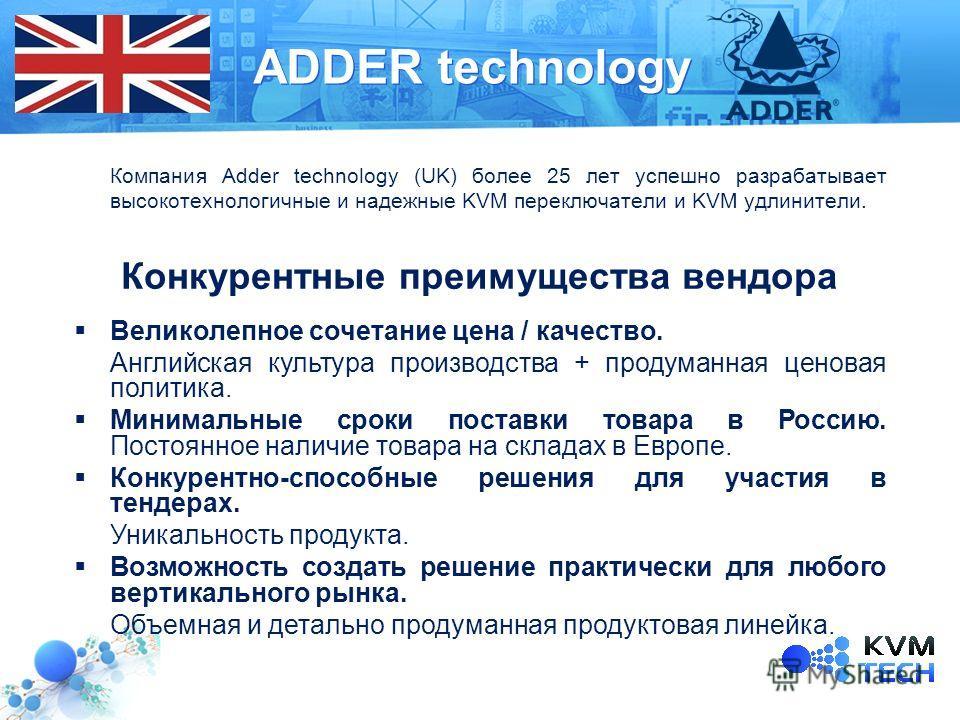 ADDER technology Компания Adder technology (UK) более 25 лет успешно разрабатывает высокотехнологичные и надежные KVM переключатели и KVM удлинители. Конкурентные преимущества вендора Великолепное сочетание цена / качество. Английская культура произв