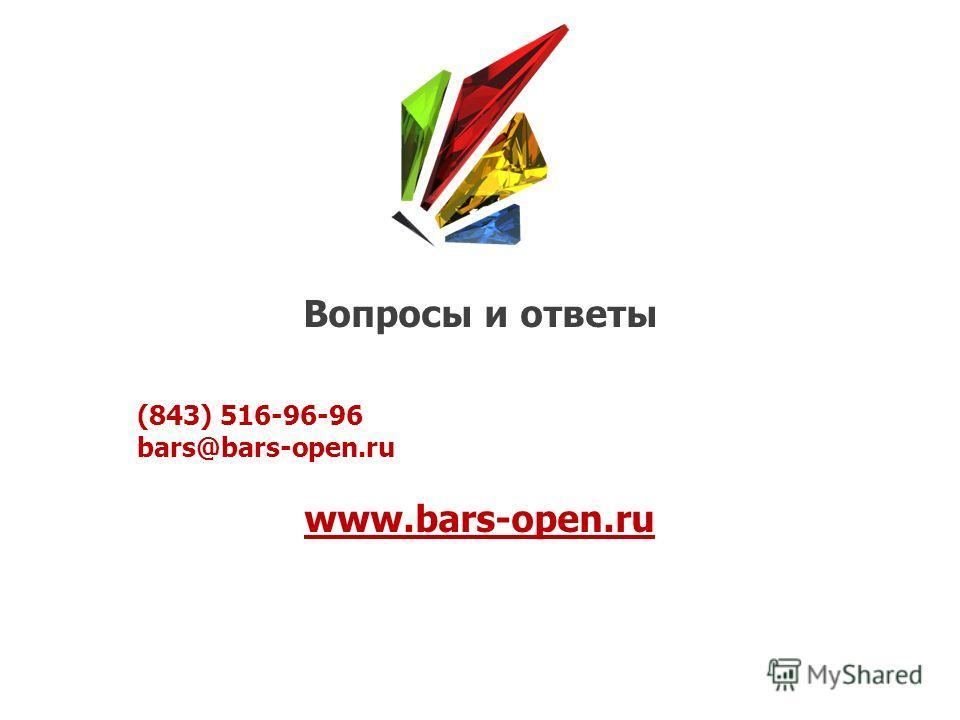Вопросы и ответы (843) 516-96-96 bars@bars-open.ru www.bars-open.ru
