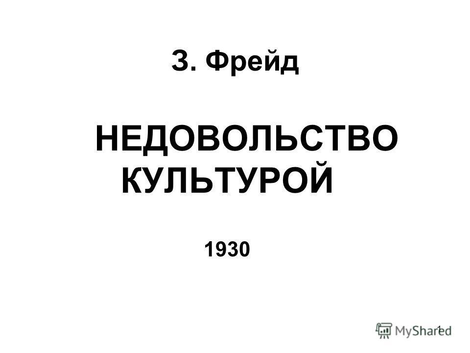 З. Фрейд НЕДОВОЛЬСТВО КУЛЬТУРОЙ 1930 1