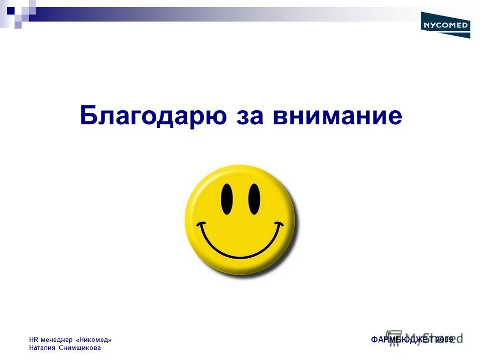 ФАРМБЮДЖЕТ 2009 HR менеджер «Никомед» Наталия Снимщикова Благодарю за внимание