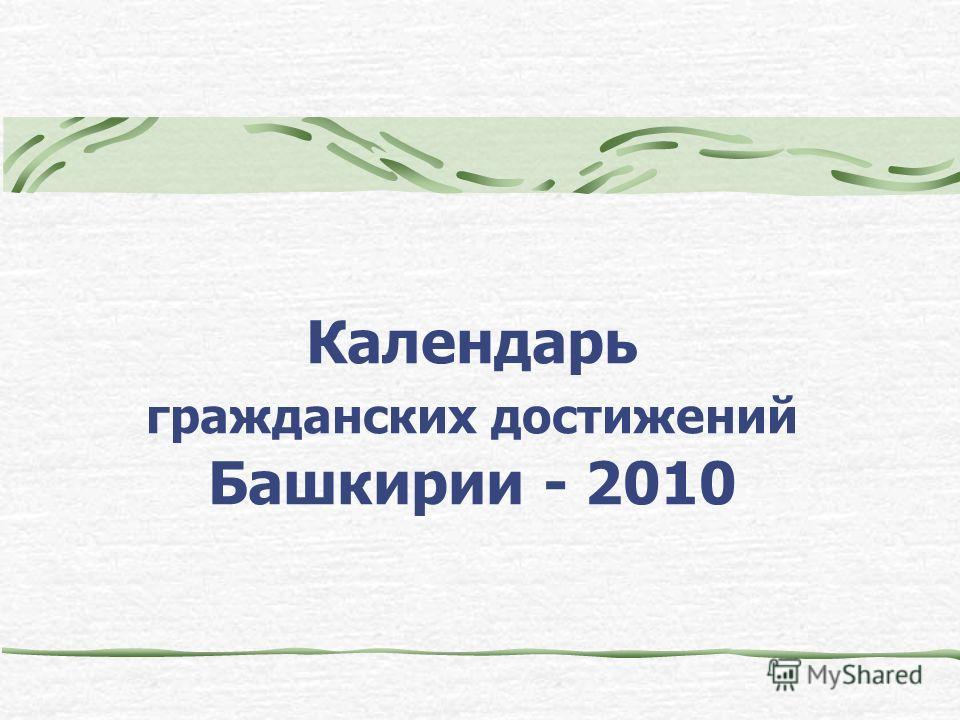 Календарь гражданских достижений Башкирии - 2010