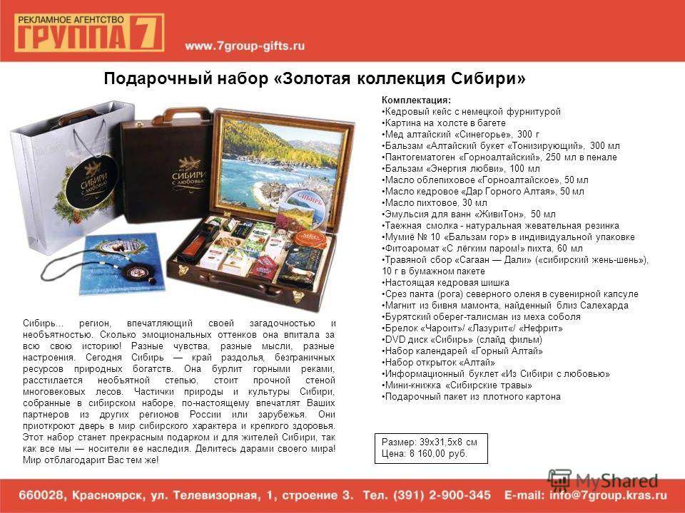 Подарочный набор «Золотая коллекция Сибири» Сибирь... регион, впечатляющий своей загадочностью и необъятностью. Сколько эмоциональных оттенков она впитала за всю свою историю! Разные чувства, разные мысли, разные настроения. Сегодня Сибирь край раздо