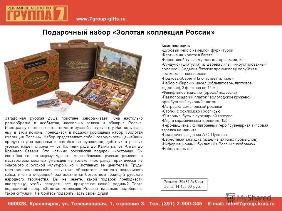 Подарочный набор «Золотая коллекция России» Загадочная русская душа поистине завораживает. Она настолько разнообразна и необъятна, насколько велика и обширна Россия. Иностранцу сложно понять тонкости русской натуры, но у Вас есть шанс ему в этом помо