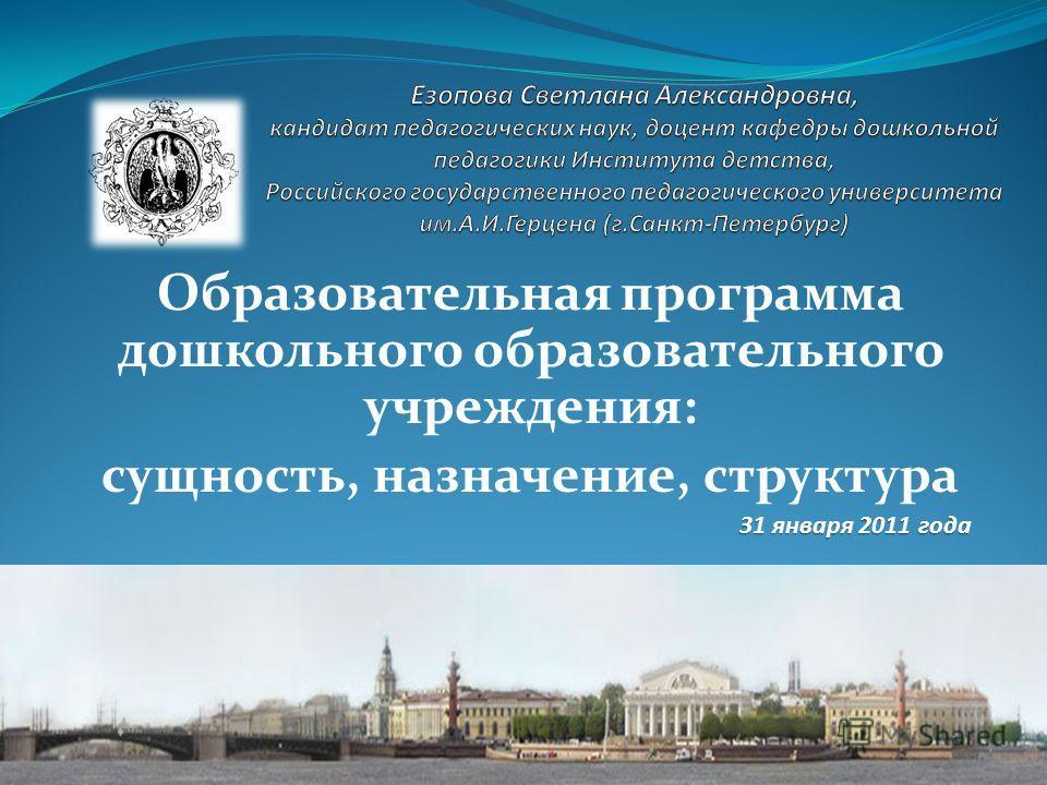 Образовательная программа дошкольного образовательного учреждения: сущность, назначение, структура 31 января 2011 года