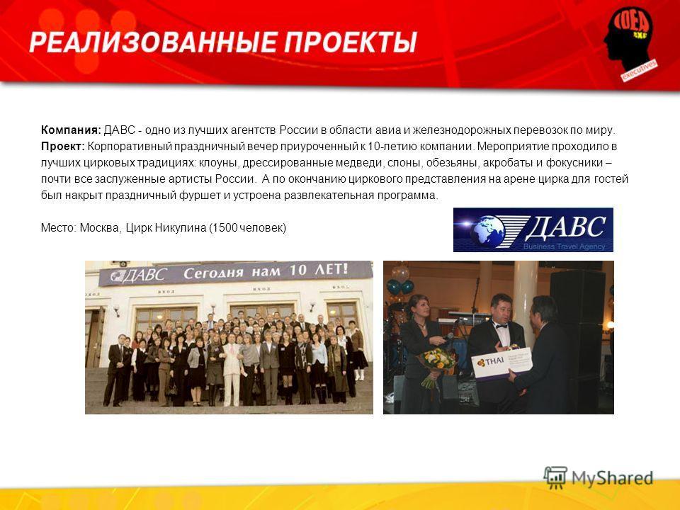 Компания: ДАВС - одно из лучших агентств России в области авиа и железнодорожных перевозок по миру. Проект: Корпоративный праздничный вечер приуроченный к 10-летию компании. Мероприятие проходило в лучших цирковых традициях: клоуны, дрессированные ме