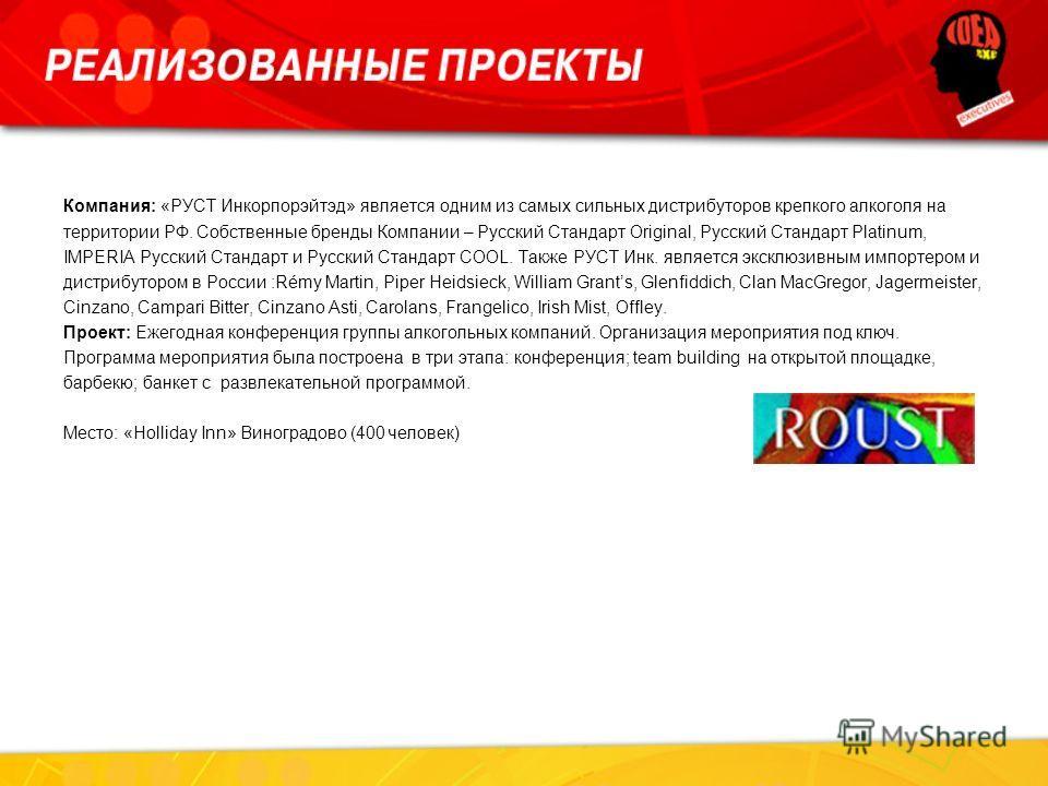 Компания: «РУСТ Инкорпорэйтэд» является одним из самых сильных дистрибуторов крепкого алкоголя на территории РФ. Собственные бренды Компании – Русский Стандарт Original, Русский Стандарт Platinum, IMPERIA Русский Стандарт и Русский Стандарт COOL. Так