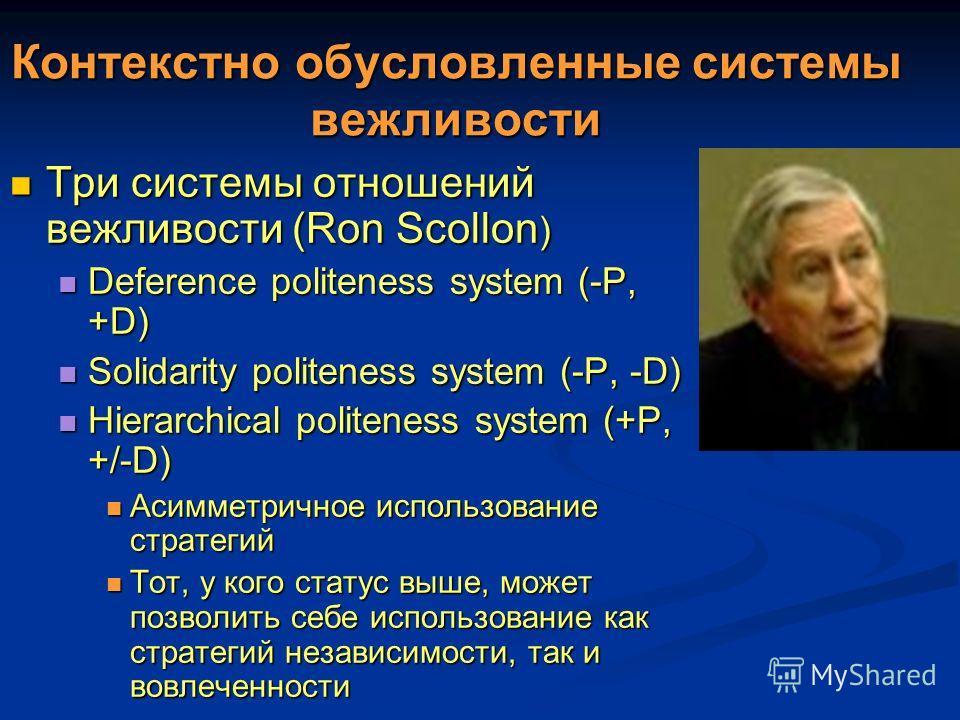 Контекстно обусловленные системы вежливости Три системы отношений вежливости (Ron Scollon ) Три системы отношений вежливости (Ron Scollon ) Deference politeness system (-P, +D) Deference politeness system (-P, +D) Solidarity politeness system (-P, -D