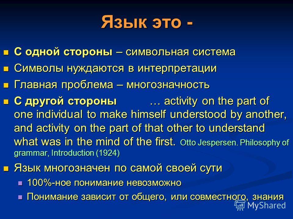 Язык это - С одной стороны – символьная система С одной стороны – символьная система Символы нуждаются в интерпретации Символы нуждаются в интерпретации Главная проблема – многозначность Главная проблема – многозначность С другой стороны … activity o