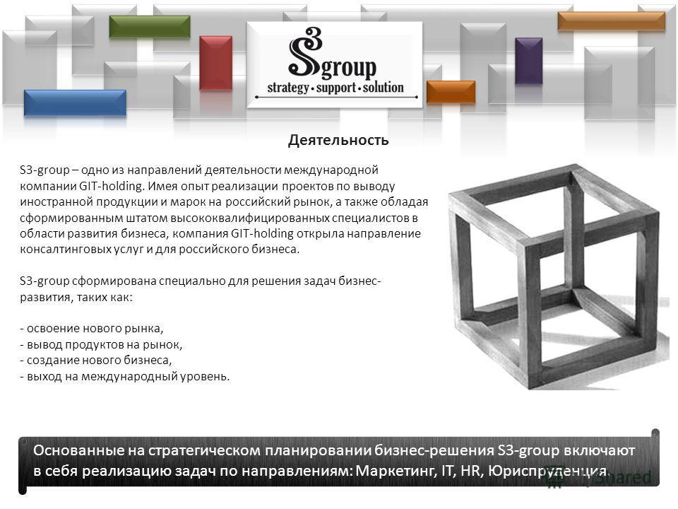 S3-group – одно из направлений деятельности международной компании GIT-holding. Имея опыт реализации проектов по выводу иностранной продукции и марок на российский рынок, а также обладая сформированным штатом высококвалифицированных специалистов в об