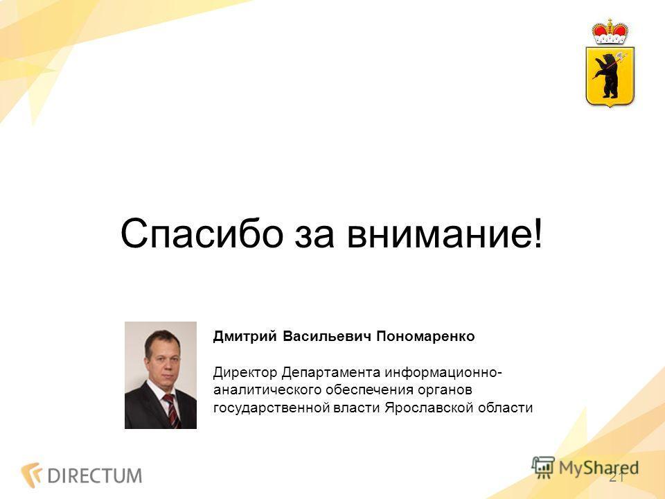 21 Спасибо за внимание! Дмитрий Васильевич Пономаренко Директор Департамента информационно- аналитического обеспечения органов государственной власти Ярославской области
