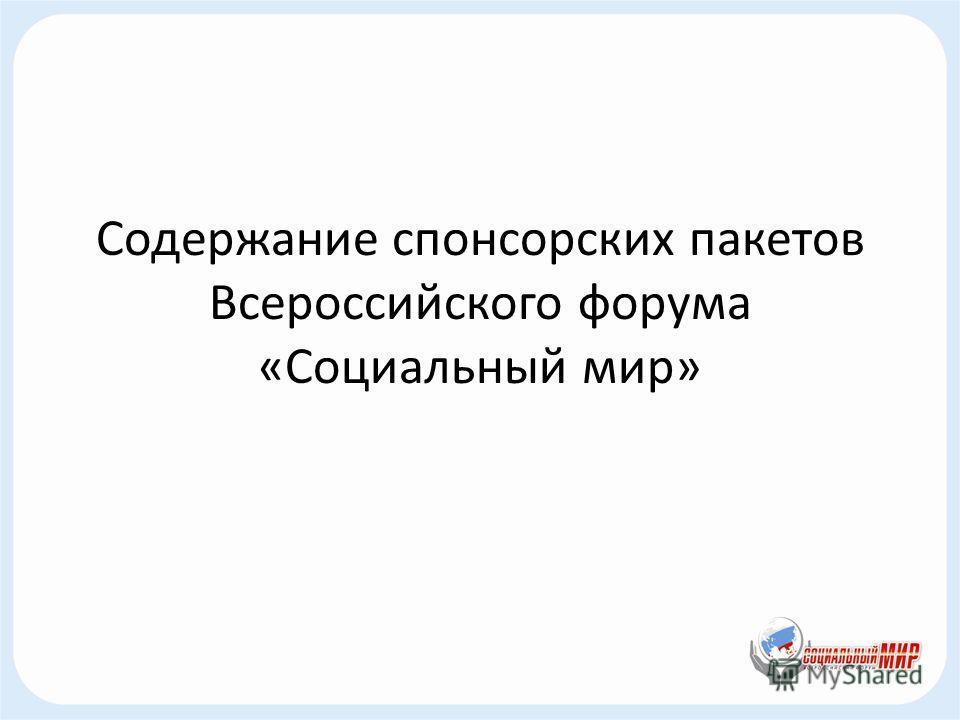 Содержание спонсорских пакетов Всероссийского форума «Социальный мир»