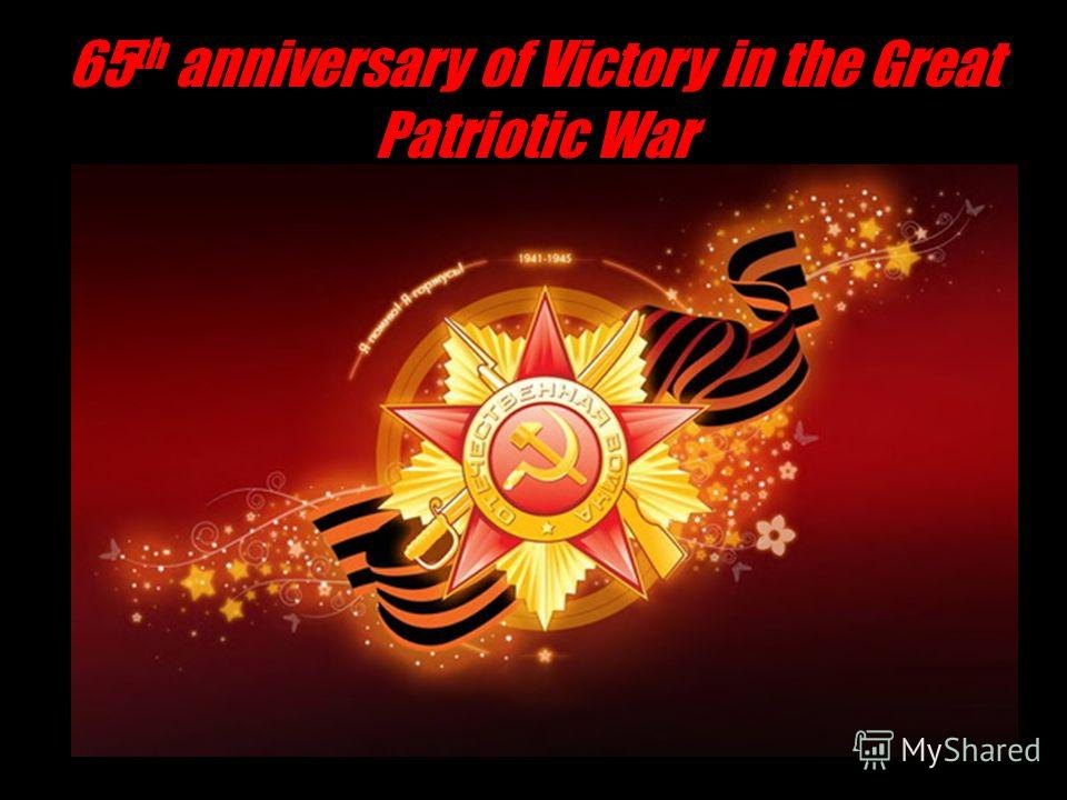 65 th anniversary of Victory in the Great Patriotic War