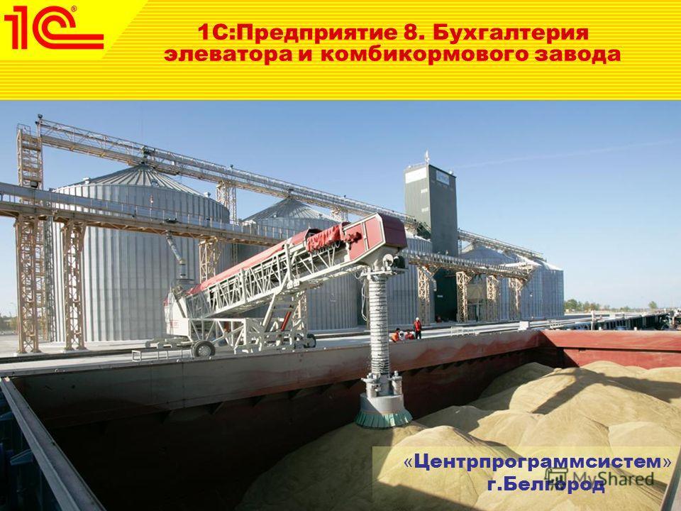 1С:Предприятие 8. Бухгалтерия элеватора и комбикормового завода « Центрпрограммсистем » г.Белгород