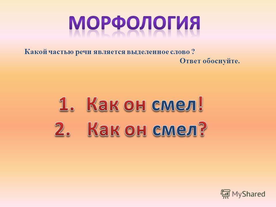 Какой частью речи является выделенное слово ? Ответ обоснуйте.