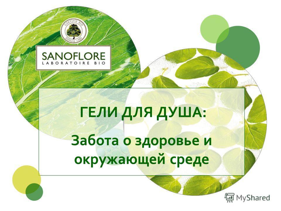 ГЕЛИ ДЛЯ ДУША: Забота о здоровье и окружающей среде