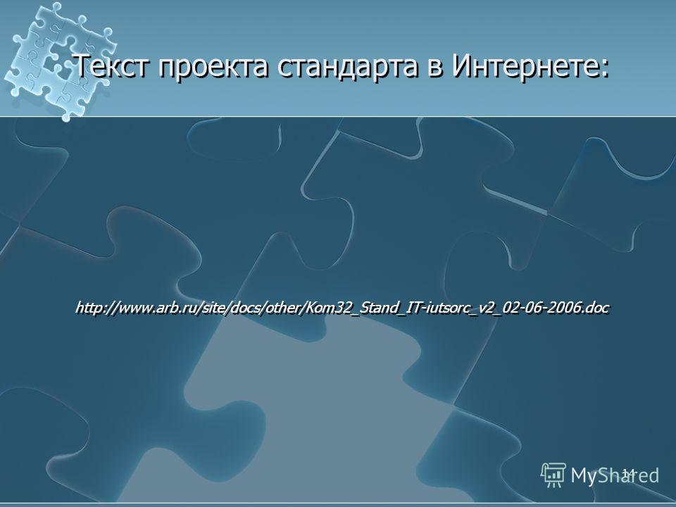 14 Текст проекта стандарта в Интернете: http://www.arb.ru/site/docs/other/Kom32_Stand_IT-iutsorc_v2_02-06-2006.doc