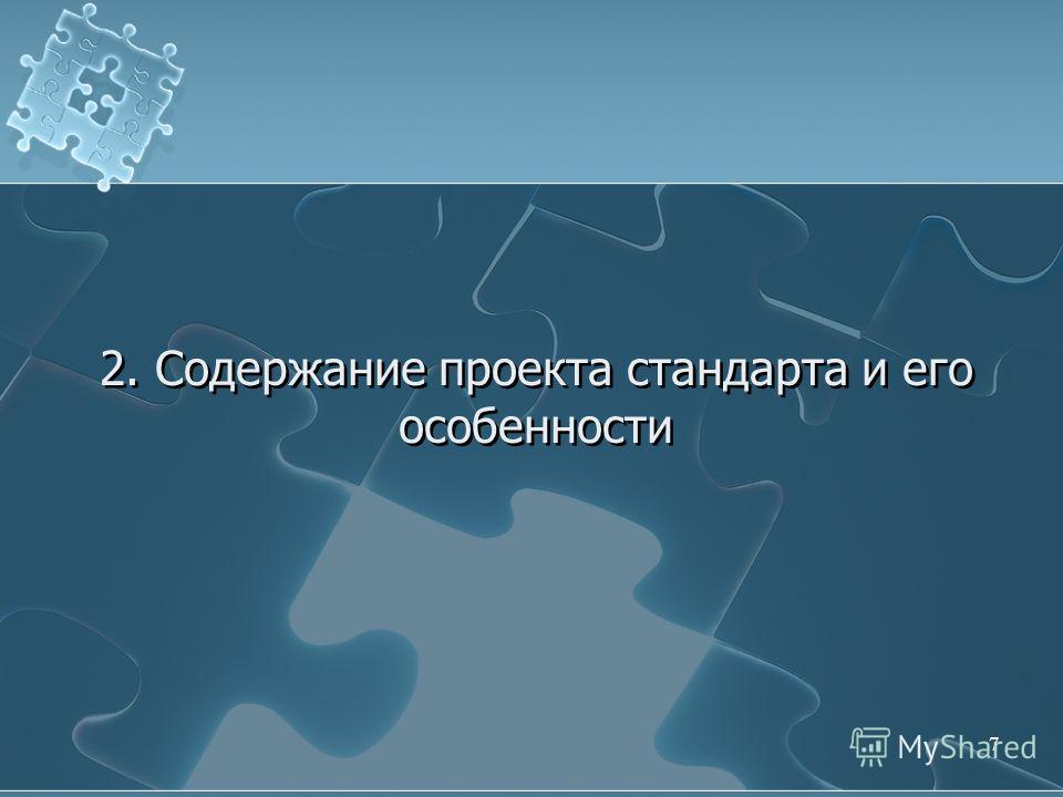 7 2. Содержание проекта стандарта и его особенности